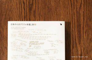 「日本タイポグラフィ年鑑 2019」入選