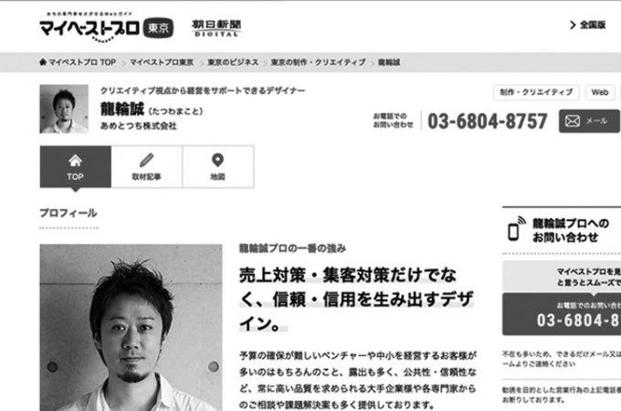 朝日新聞社の関連サイトにも掲載されました