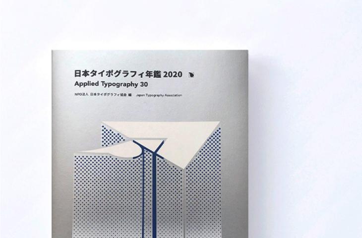「日本タイポグラフィ年鑑 2020」入選