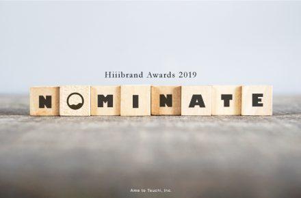 """Hiiibrand Awards 2019""ファイナリストにノミネート"