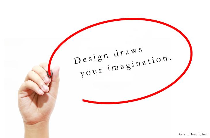想像力の余白を活かすデザイン
