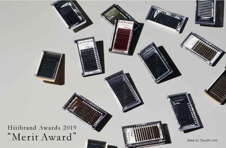 """Hiiibrand Awards 2019で""""Merit Award""""を受賞"""