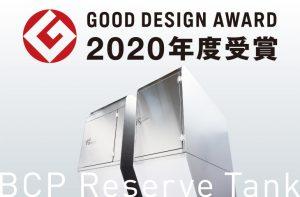 """""""TENES""""がグッドデザイン賞を受賞しました"""