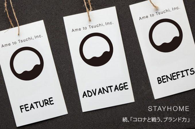 中小企業の企業ブランディング手法【続、コロナと戦う、ブランド力】③