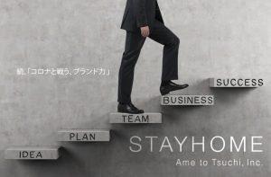 中小企業のブランド戦略と成功事例 【続、コロナと戦う、ブランド力】⑥