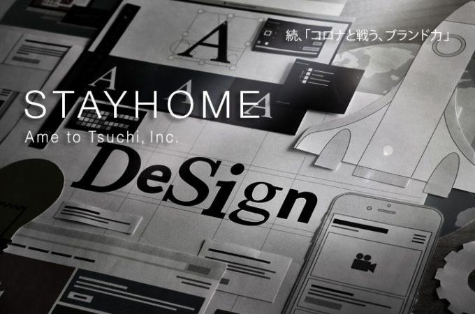 ブランド構築に重要なブランディングデザインとは? 【続、コロナと戦う、ブランド力】⑦