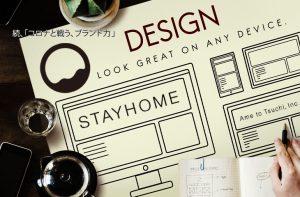 ブランド構築に重要なブランディングデザインとは? 【続、コロナと戦う、ブランド力】⑧