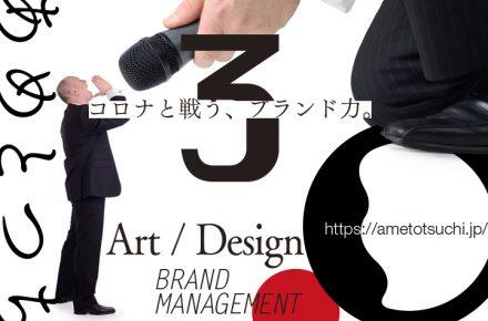 【コロナと戦う、ブランド力】その2, 経済産業省・特許庁宣言の「デザイン経営宣言」とは?