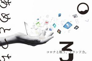 【コロナと戦う、ブランド力】その4, デジタルマーケティングとは?webマーケティングとの違い