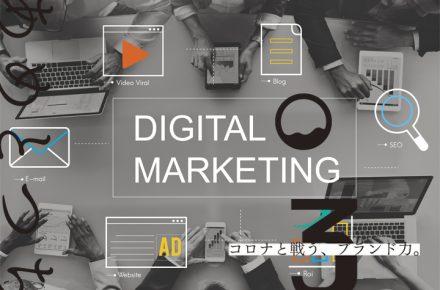 【コロナと戦う、ブランド力】その5, デジタルを活用したマーケティングの必要性