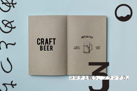 【コロナと戦う、ブランド力】その8, 求人数が増加する採用パンフレットのデザインとは?